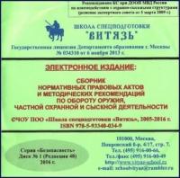 Сборник нормативных правовых актов и методических рекомендаций  в негосударственной (частной) охранной и сыскной деятельности