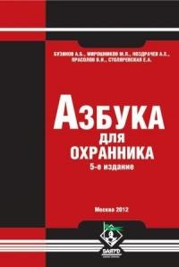 Азбука для охранника. (2012 год, электронный вариант издания в формате pdf)