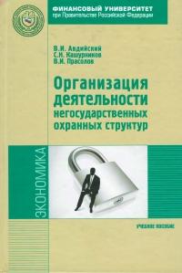 Организация деятельности негосударственных охранных  структур