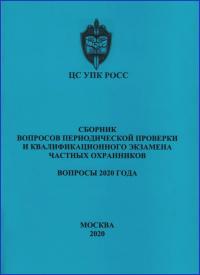 Сборник вопросов периодической проверки и квалификационного экзамена частных охранников. Вопросы 2020 года.
