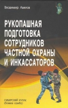 Рукопашная подготовка сотрудников частной охраны и инкассаторов