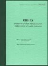 Книга номерного учета и персонального закрепления оружия и патронов